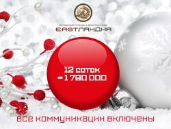 Поселок бизнес-класса «ИстЛандия» 12 соток от 3 млн рублей